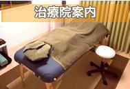 治療院紹介