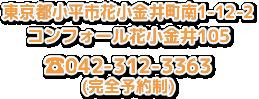 〒187-0004 東京都小平市天神町4-28-9 042-312-3363