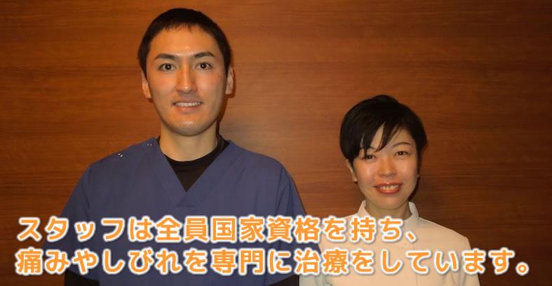 スタッフは全員国家資格を持ち、痛みやしびれを専門に治療をしています。