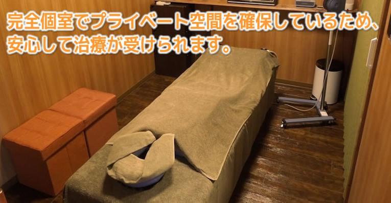 完全個室でプライベート空間を確保しているため、安心して治療が受けられます。