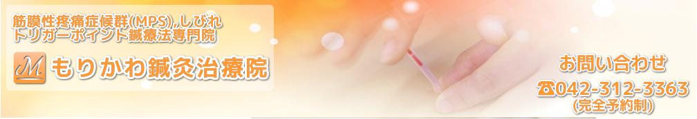 トリガーポイント療法専門 もりかわ鍼灸治療院