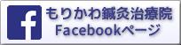 トリガーポイント療法専門 もりかわ鍼灸治療院 Facebookページ
